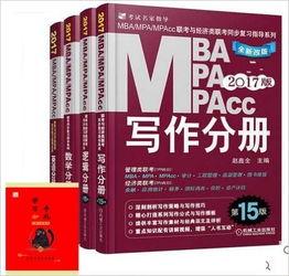机工版 2017MBA MPA MPAcc管理类联考教材 逻辑 英语 数学 写作分...