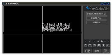 多画面下载 多画面视频监控软件 V1.1.7 去广告版软件下载