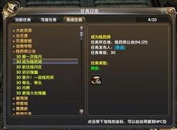 ...玩家可以成为炼药师 -日进斗金 斗破苍穹OL 屌丝逆袭指南