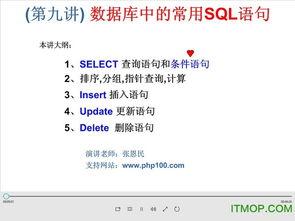 ...数据库中的常用SQL语句下载免费版