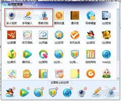 QQ2011正式版全体验 语音识别 手写输入