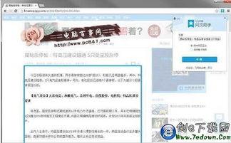 QQ同步助手网页版怎么登录