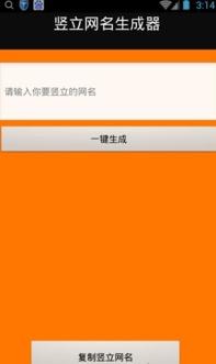 QQ竖立网名生成器手机版下载 QQ竖立网名生成器下载 v1.2 安卓版