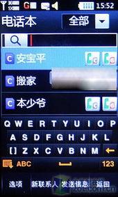 主待机界面-EVDO GSM GPS 大屏商务手机夏新X6评测