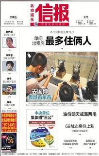 ...各报纸头版关注北京群租房 单间最多住2人