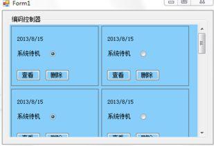 主要用到了FlowLayoutPanel控件和用户控件.前者用于动态布局容器...