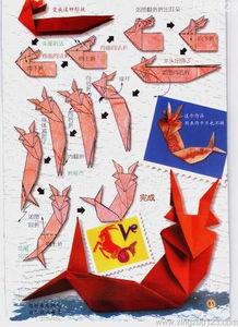 星座折纸之摩羯座的折法
