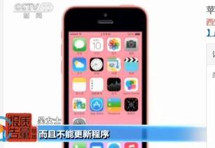 必须提供手机ID号和密码否则不退钱-央视曝光京东出售苹果 翻新机 苹...