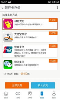 如何使用中国移动网上营业厅APP充话费