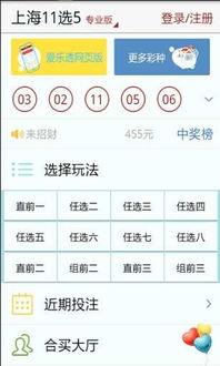 彩票十一选五app下载地址 彩票十一选五app安卓版官方下载