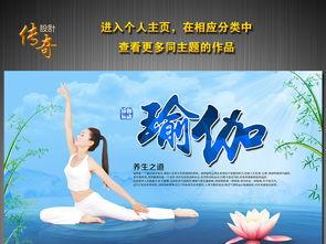 我图网-瑜伽展板 16116961 体育海报