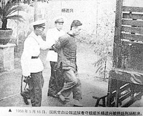 ...组长杨进兴被押赴刑场枪决.-池州日报社多媒体数字报