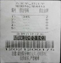 天津现新式非法彩票 3分钟一开奖 60分钟内兑取