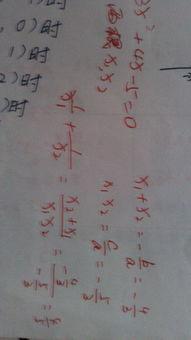 ...一x二是方程三x平方加四x减五等于零的两个根则x一分之一 x二分之一