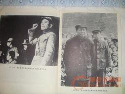 ...为共产主义事业光辉战斗的一生画册