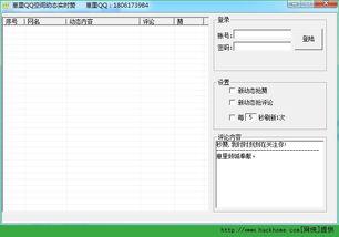 QQ空间动态秒赞软件下载 崽里QQ空间动态实时赞软件免费版 v1.0 嗨...