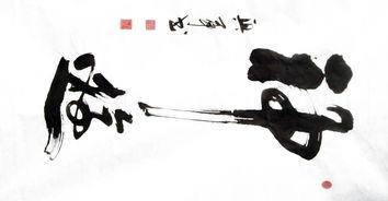 浮尘之序-张俊杰 二零零七年九月八日   独步书坛.路漫漫其修远兮,安老师就这...