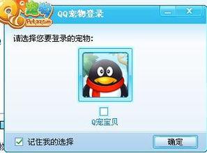 QQ宠物自动登录无法取消
