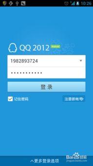 ...以通过百度搜索QQ.或者是直接在手机?-怎么用手机申请qq号码
