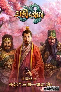 传奇梦幻的画面   《三国英雄传》是耗时两年精心打造的一款三国题材...