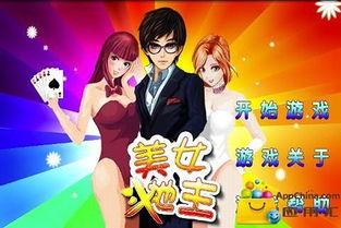美女斗地主手机游戏下载