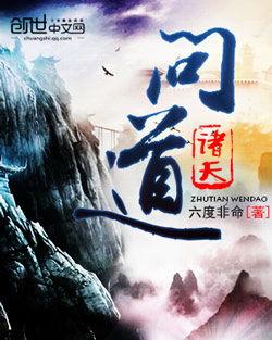少年成为一名炼气士,踏上了炼气长生的道路 -小说阅读 创世中文小说...