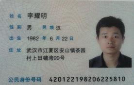 身份证正面