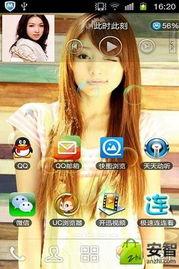 iPhone5甜美女生锁屏动态壁纸 1.4 联想 平板论坛 智友论坛