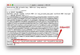 ...mac终端生成RSA私钥和公钥文件