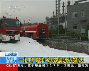 江苏南京:一化工厂爆炸 今天凌晨明火被扑灭-女记者卧底地下捐精群 ...