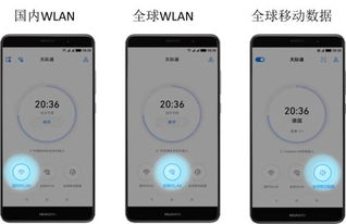 WLAN免费,移动数据网络需付费-华为Mate 9,一机在手,全球畅游