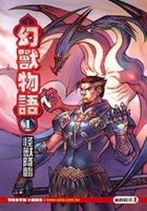 异世邪君 幻兽物语最新章节 异世邪君 幻兽物语全文阅读 txt免费下载 ...