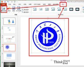 ppt添加logo,去除白色背景