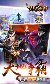 梦幻仙游官方版下载 梦幻仙游官方版下载2.1.0 安卓版 西西安卓游戏