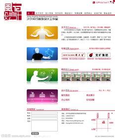 济宁风行装饰设计工程公司网站首页效果图 无网页代码