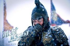 《冰封:重生之门》(以下简称《冰封》)由黄建新担任总监制,罗永...