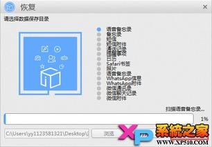 苹果手机数据恢复软件 苹果恢复大师 苹果数据恢复软件 v1.0.110.319 ...