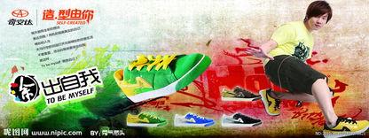 奇安达运动鞋广告源文件