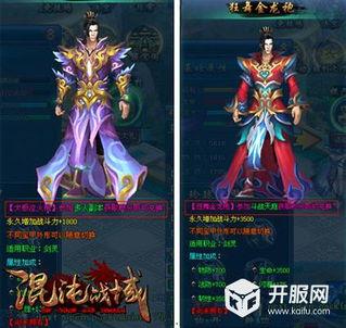 狂战超神勇士 混沌战域 重大更新神兵宝甲