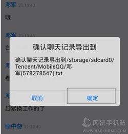 手机qq5.9.5聊天记录怎么备份?手机qq5.9.5聊天记录备份教程[图]类别...