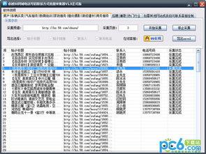 手机号码采集器 卓越58同城电话号码联系方式批量采集器下载 V1.5免...