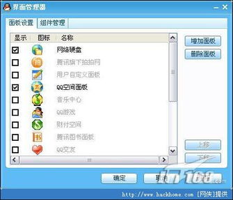 ...管理器  三、QQ会员群里显示红色昵称  另外新的功能我们多少可以...