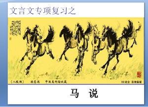 纳,重点句子的翻译和背诵,课文... 《马说》是唐代著名文学家韩愈的...