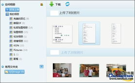 3、空间相册上传优化-提升加载速度200 QQ影像1.6 336 发布