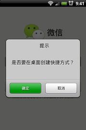sosonini登录-...HTC G13安装了一个最新4.3版本的微信 但是为什么打开登录不了