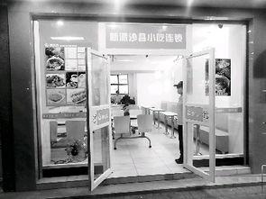 在佛山新开业的新派沙县小吃连锁店-沙县小吃跨入资本时代