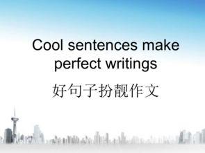 高考英语二轮专题复习课件 好句子扮靓作文 30张
