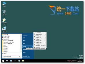 win10pe下载 Windows10 PE企业版 32位最新版 免费下载 统一下载站