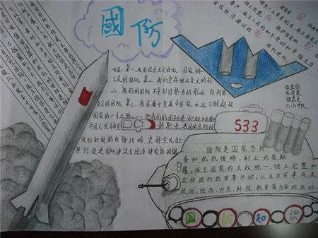 【国防教育手抄报】太平洋亲子网专区