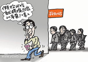 ...运期间有人假扮求助者欲免费乘车 图/春鸣-漫画 假装可怜